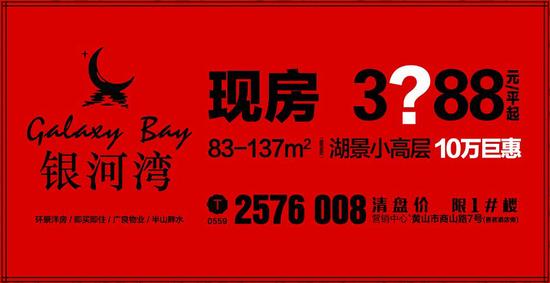 【银河湾】83-137m2湖景小高层 清盘特价