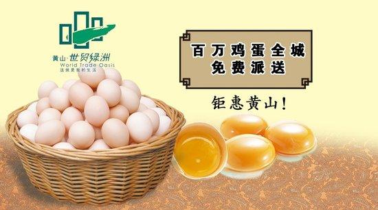 百万鸡蛋全城免费派送 钜惠黄山