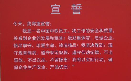 央企品质 中铁宣誓