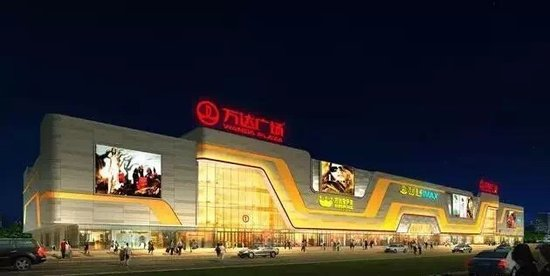 万达广场-设计方案已公示 预计2017年9月28日前开业