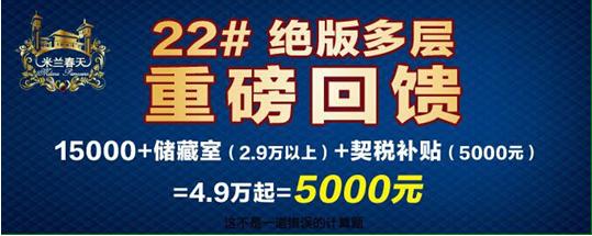 【米兰春天】成熟多层社区 买房首选