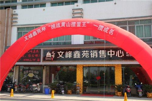 文峰鑫苑:3月15日挑战黄山掼蛋王 百人大战竞级赢大奖