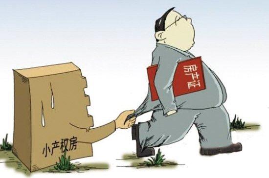 如果小产权房合法化 黄山房价会否受到影响