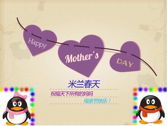 【米兰春天】感谢一路有你的陪伴妈妈在等你回家