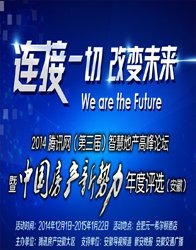 链接一切 改变未来_宣城宣城热点专题_宣城宣城房产_腾讯房产_腾讯网
