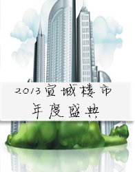 2013宣城楼市年度盛典_宣城宣城热点专题_宣城宣城房产_腾讯房产_腾讯网