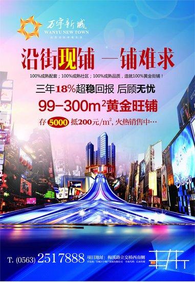 【万宇新城】99—300㎡黄金现铺 火爆销售中