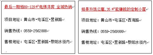 【栢景雅居】11.14-17黄山房交会震撼来袭
