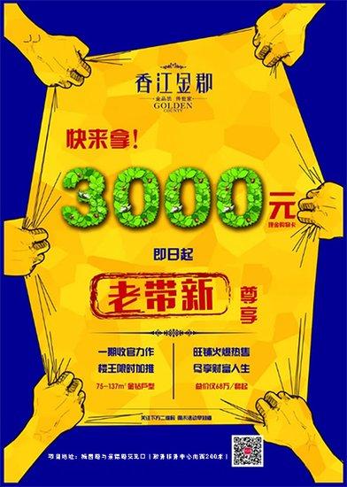 【香江金郡】75-137㎡金钻户型 总价37万起