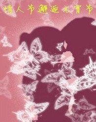 情人节邂逅元宵节_宣城宣城热点专题_宣城宣城房产_腾讯房产_腾讯网