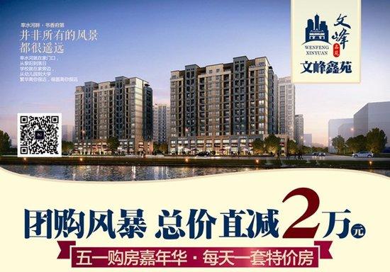 文峰鑫苑 五一购房嘉年华·每天一套特价房