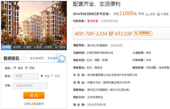 【纳尼亚小镇】在售10#楼精装公寓均价6000元/㎡