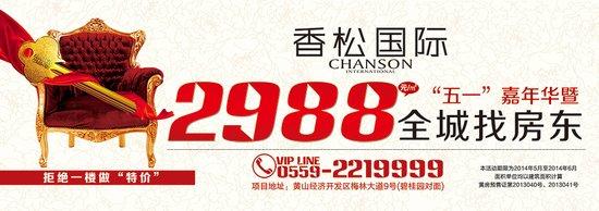 香松国际五一嘉年华 邀你全城2988元找房东