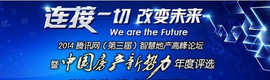 """""""连接一切 改变未来"""" 1月腾讯智慧地产峰会30城联动"""