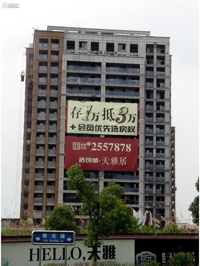 【浩创城天雅居】8月28日 载誉封顶