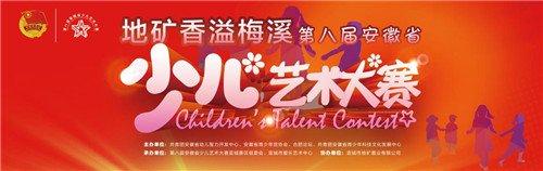 【地矿香溢梅溪】第八届安徽省少儿艺术大赛启幕