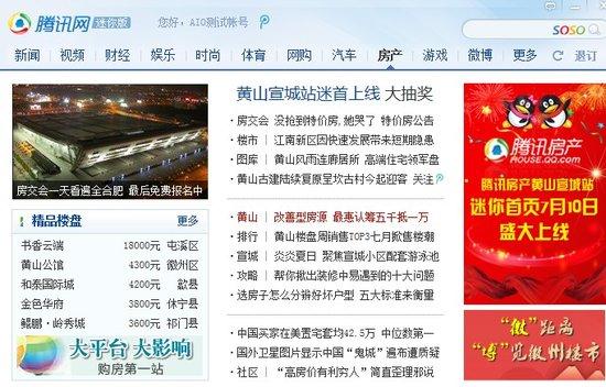腾讯房产网迷你首页黄山站重装上线
