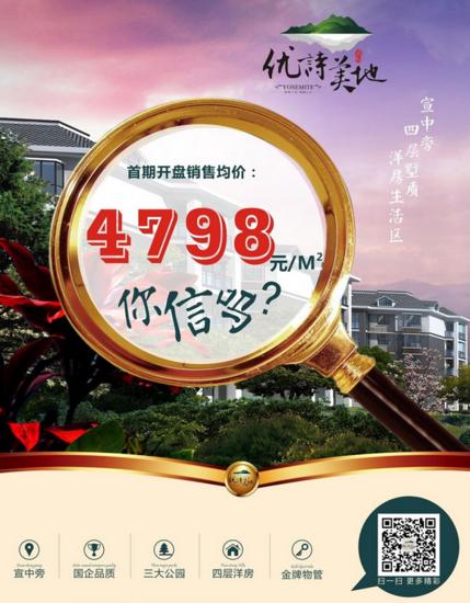 【优诗美地】首期开盘销售均价4798元/㎡ 你信么?