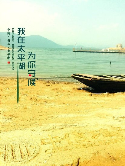 【中信太平观止】520浪漫太平湖