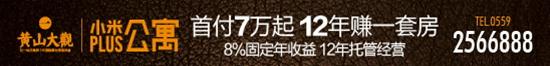 【黄山大观】买商铺送精装公寓