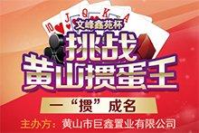文峰鑫苑杯挑战黄山掼蛋王