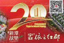 宇业黄山公司20周年庆典