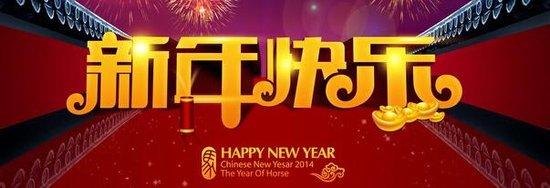 过好年,买好房,滨江之都恭祝广大业主新年快乐