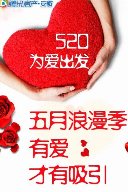 五月浪漫季有爱才有吸引_宣城宣城热点专题_宣城宣城房产_腾讯房产_腾讯网