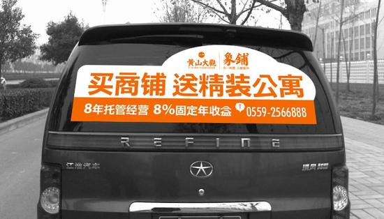 【黄山大观】你加油我买单贴车贴送油卡活动