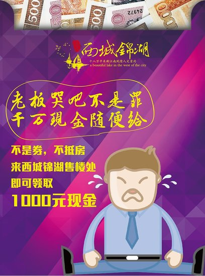 【国鑫西城锦湖】高层均价4300左右 多层均价4950元