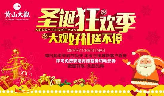 【黄山大观】圣诞狂欢季,大观好礼送不停