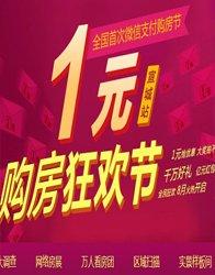腾讯1元购房狂欢节_宣城宣城热点专题_宣城宣城房产_腾讯房产_腾讯网