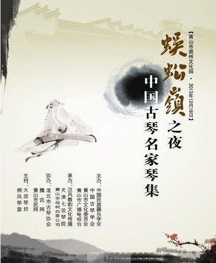 蜈蚣岭之夜——中国古琴名家琴集
