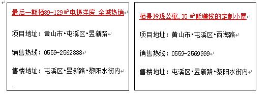 11.14-17黄山房交会震撼来袭,栢景雅居限时钜惠