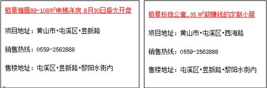 【栢景雅居】8月30号开盘 最后一期不容错过