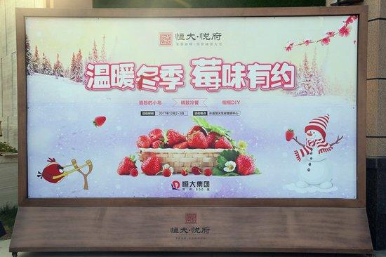 """许昌恒大悦府,温暖冬季 """"莓""""味有约"""
