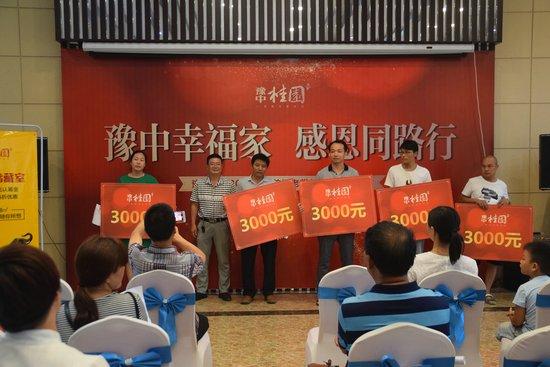 豫中桂园首届老带新颁奖仪式揭开友福同享新篇章!