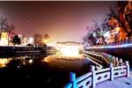 元宵节赏许昌之夜