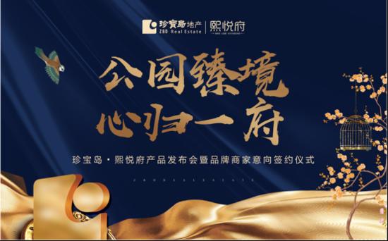 珍宝岛·煕悦府12月16日产品发布会暨品牌商家意向签约仪式即将启动