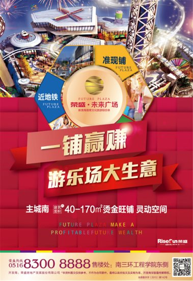 荣盛未来广场:新消费时代,体验为王