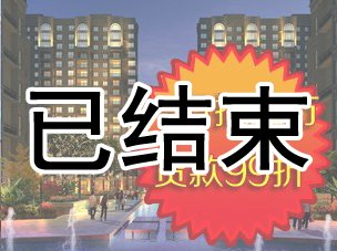 中国铁建・原香漫谷