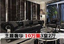 主题奢华 2套10万装3室2厅