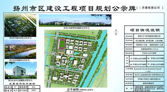 广陵学院扬子津校区项目公示-扬大新校区开工助力科教园扩容 南区价图片