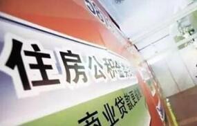扬州暂时未开通异地公积金贷款
