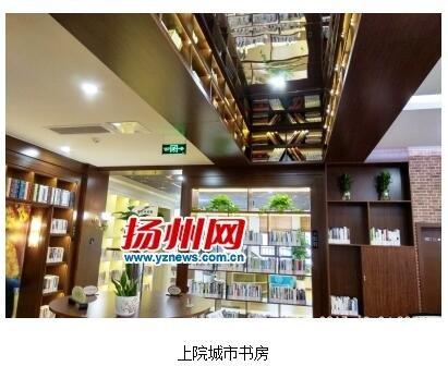 扬州再添3家城市书房 生态科技新城图书馆同时开放