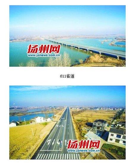611省道将成为扬州高邮快速通道 车程缩短半小时