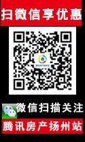 腾讯房产扬州站微信