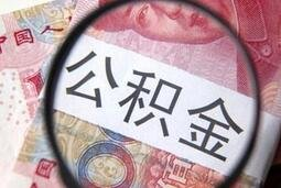 单位公积金缴费金额不能低于284元