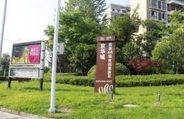 京华城三期幼儿园尽快开工建设
