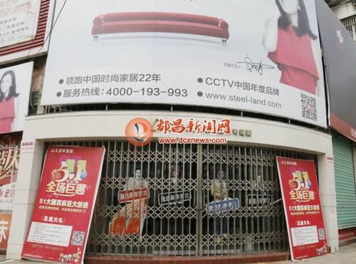 v家具欠薪北京久百年家具店老板干脆搬空跑路家家具九江琪家有限公司驹图片